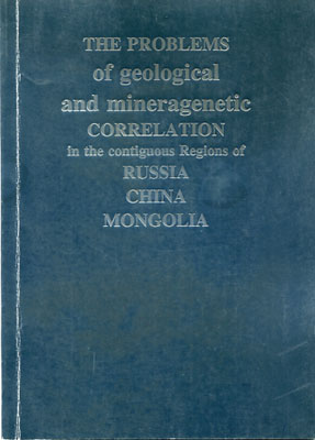 The problems of geological and mineragenetic correlation in the contiguous regions of Russia, China and Mongolia.