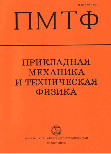 механика и техническая физика Прикладная механика и техническая физика