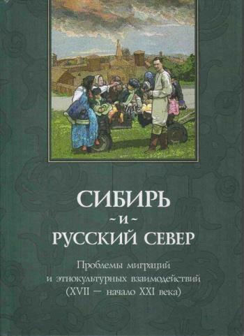Сибирские летописи    Россия, Сибирский округ    Российская ... 10c735b07e1